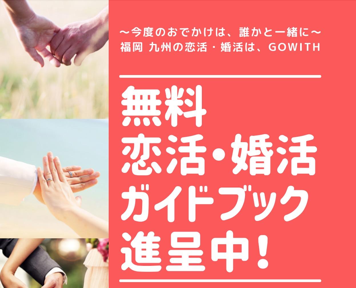 恋活婚活ガイドブック無料進呈中!